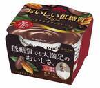ダイエット中もOK「おいしい低糖質プリン ハイカカオチョコレート」新登場