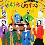 25ヶ国からワインが集結!「世界を旅するワイン展」伊勢丹新宿で開催