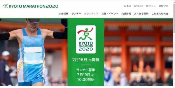 京都のまちを全力疾走「京都マラソン2020」受付中