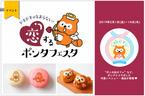 京都で「恋するポンタフェスタ」が開催