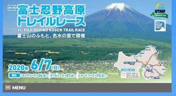 美味しいとん汁とお蕎麦のお土産付「富士忍野高原トレイルレース」