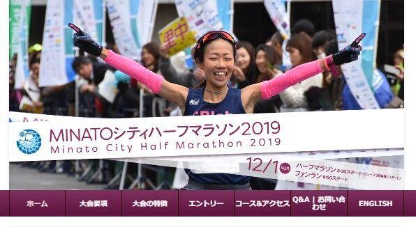 東京港区を駆け巡る「MINATOシティハーフマラソン」