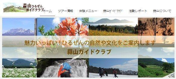 雪の蒜山を楽しむツアー「クロスカントリースキー」