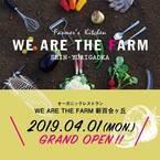 オーガニック野菜レストラン「WE ARE THE FARM 新百合ヶ丘」オープン!