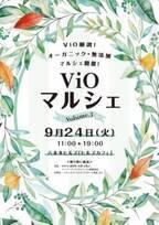 オーガニック&無添加商品が集結!第3回「ViOマルシェ」9月に開催