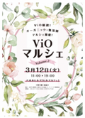【六本木】大好評にこたえ第2回「ViOマルシェ」が開催!