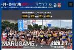 歴史長い大会「香川丸亀国際ハーフマラソン大会」募集中