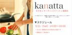 【女子会×オーガニック】食育がテーマのワークショップ「kanatta」開催