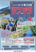 春から運動始めるきっかけに「瀬戸内倉敷ツーデーマーチ」開催