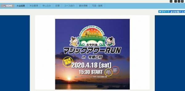 夕暮れハーフマラソン「古宇利島マジックアワーRUN in 今帰仁村」