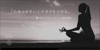 活性炭×スーパーフードでデトックス!「ByKURO」の新サプリメント発売