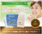 美容と腸活を応援する「時短」サプリメントが発売