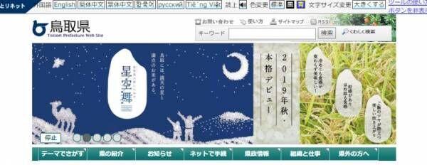 「鳥取マラソン」日本最古の神話の国を走ろう