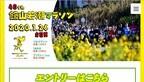 前夜祭も魅力的「館山若潮マラソン」参加者を募集中