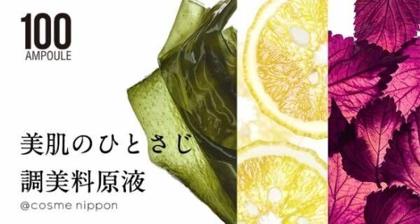 日本の調味食材に注目!100%濃縮 アンプル原液で肌悩みを撃退