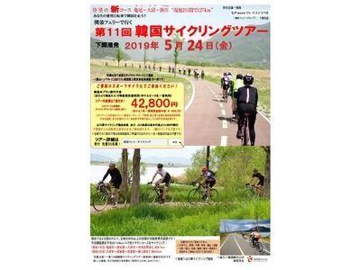 遠くの土地へ走りに行こう「韓国サイクリングツアー」開催