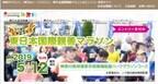 アメリカンムードあふれる「第23回東日本国際親善マラソン」