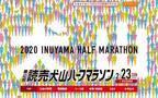 自己ベスト目指して、いざ出陣「読売犬山ハーフマラソン」