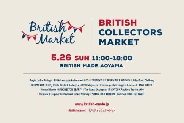 """まるで""""イギリス 蚤の市""""!1日限定BRITISH COLLECTORS MARKET開催"""