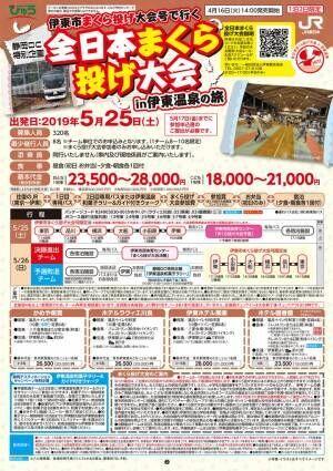 童心に返って投げまくれ「全日本まくら投げ大会」募集中