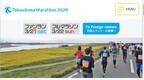 四国最大規模のフルマラソン「とくしまマラソン2020」