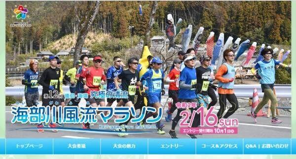 人気ナンバー1「徳島・海陽 究極の清流 海部川風流マラソン」