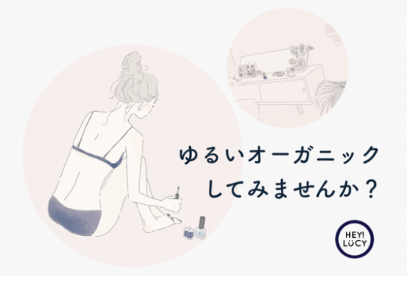 「ゆるいオーガニック」を提案する新ブランド