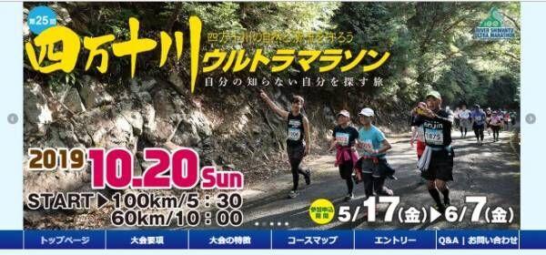 清流沿いを駆け抜ける「四万十川ウルトラマラソン」開催