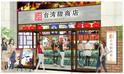「台湾甜商店」横浜みなとみらい店が新規オープン