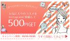SNSに投稿するだけで「500円」ゲットできるチャンス!