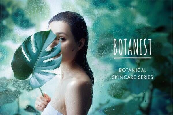 美容マニアが保湿力を実感!「BOTANIST」の新スキンケア誕生