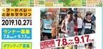 北海道内シーズン最後の公認大会「2019フードバレーとかちマラソン」