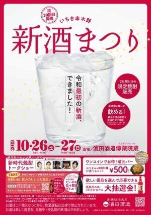 浜田酒造「第20回いちき串木野新酒まつり」開催