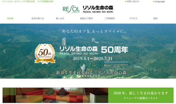【千葉県】「リソル生命の森」がお正月イベントを開催