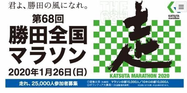 参加賞は乾燥(完走)いも「勝田全国マラソン」開催
