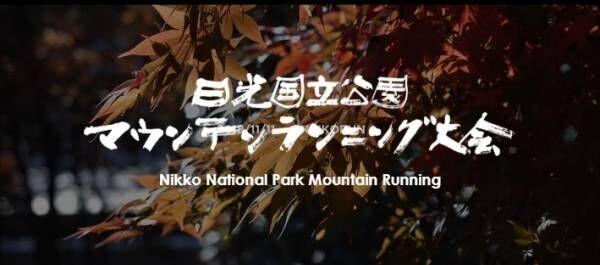 世界遺産を走る「日光国立公園マウンテンランニング」受付開始