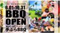 「サンセットマリーナBBQガーデン」で長崎の夏を楽しむ