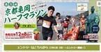 自然豊かなロケーション「京都亀岡ハーフマラソン」を走る