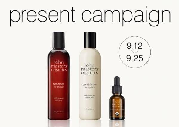 john masters organicsの特別企画!ブランドの原点、ヘアオイルをプレゼント