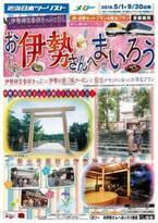 近畿日本ツーリスト、話題の「伊勢神宮」ツアーが新登場