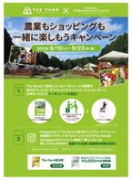 千葉県のアウトレットと「話題の農園リゾート」がコラボ!