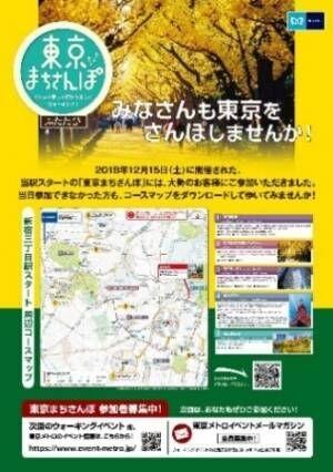 ウォーキングイベント「東京まちさんぽ」で豊洲エリアを散策
