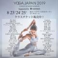 国内最大級の都心型ヨガイベント「YOGA JAPAN 2019」開催