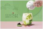 日本初の「日本茶ミルクティー専門店」が新宿でオープン
