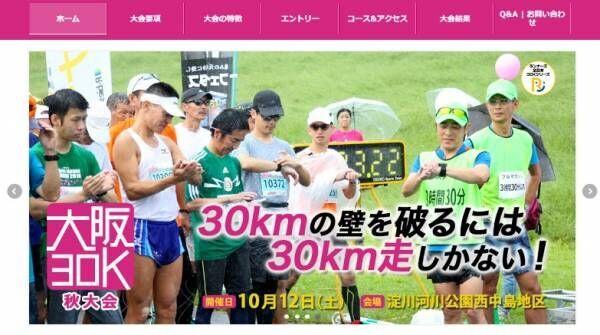 フルマラソン完走に向けた「大阪30K秋大会」開催