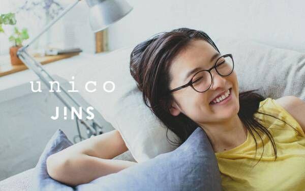 JINS×unicoがコラボ!リラックスタイム専用のおしゃれメガネ