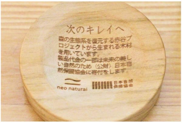 日本自然保護協会とコラボした「アロマオイル」が発売