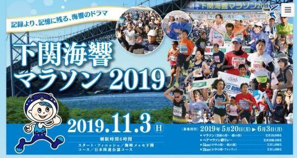 「下関海響マラソン2019」エントリー開始