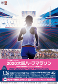 「2020大阪ハーフマラソン」ランナー募集が始まる