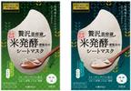 「米発酵液」で肌環境をととのえるシートマスク